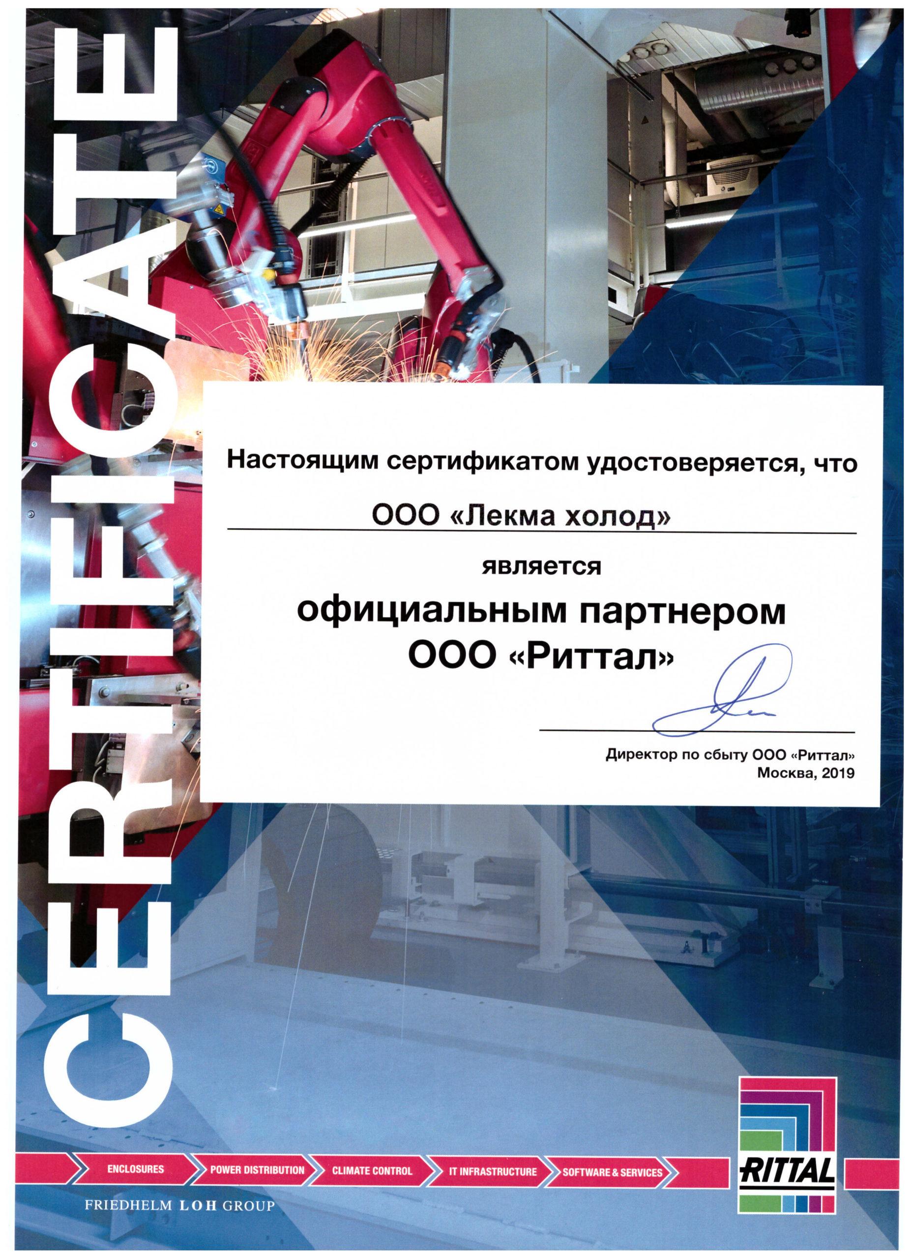 Rittal sertificat dilera