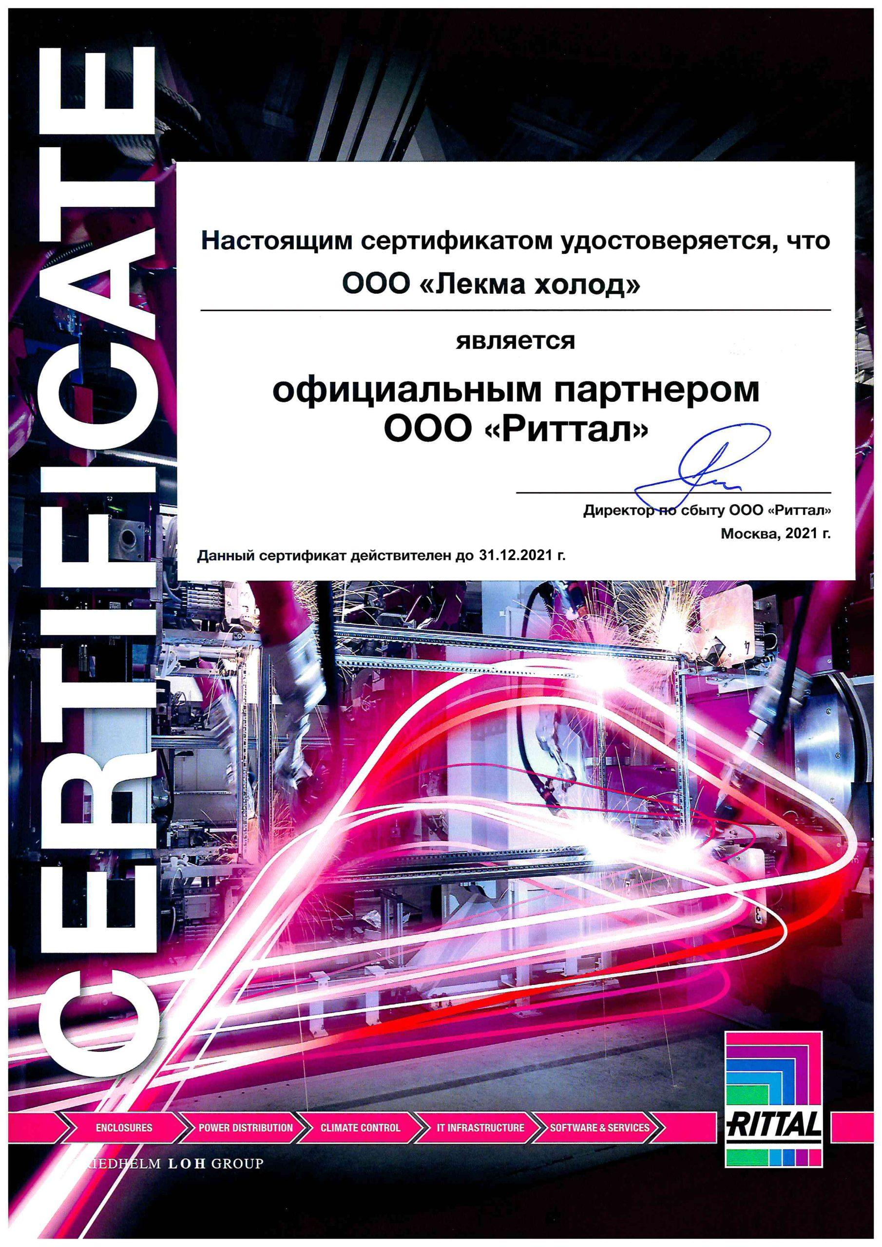 Rittal в Ростове-на-Дону